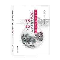 思�S��D背古� 小�W生必背古��~75+80首(第2版)