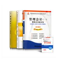 【正版】自考通关套装 00157 管理会计(一) 自考教材+辅导练习+模拟试卷(3本)