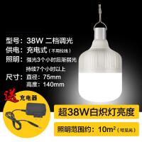 超亮充电LED灯家用移动夜市摆地摊户外无线照明应急停电节能灯泡