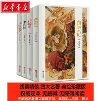 四大名著(组套全4册) 青岛出版社