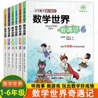 万物有数学全8册 有趣数学故事书 四维法培养孩子的数学思维 数字与运算 几何图形统计与概率量与计量数学特级教师北师大7-12岁书籍