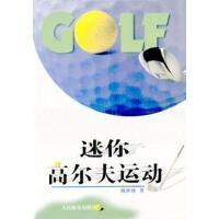 【二手旧书9成新】 迷你高尔夫运动 陈世材 人民体育出版社 9787500919575