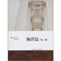 【旧书二手书8成新】海洋法第二版第2版 曲波 屈广清 中国人民大学出版社 978730013268
