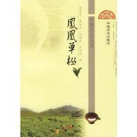 凤凰单枞,黄瑞光、黄柏梓,中国农业出版社9787109108752