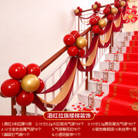 楼梯扶手装饰结婚用品大全布置婚房纱幔拉花男方新郎家场景布置 酒