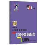 俞老��教��x  ��新版 小�W�Z文新�n�穗A梯��x�� (4年�)