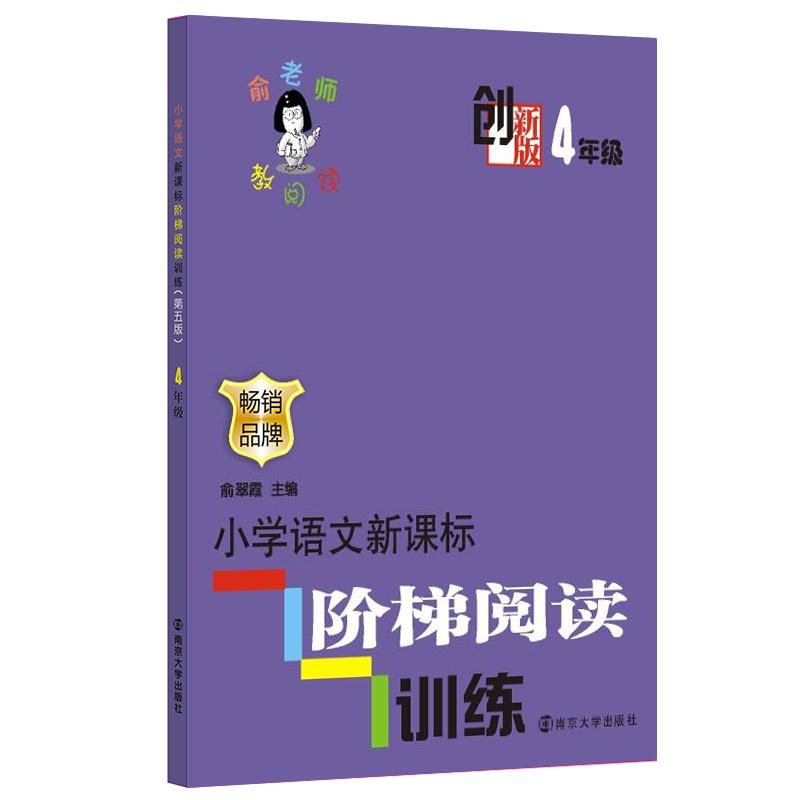 俞老师教阅读  创新版 小学语文新课标阶梯阅读训练 (4年级)<a target=