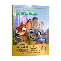 迪士尼国际金奖动画电影故事 疯狂动物城