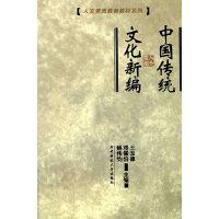 【二手书旧书9成新】中国传统文化新编王玉德 邓儒伯华中理工大学9787560913681