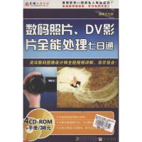 数码照片DV影片全能处理七日通(4CD+使用手册)