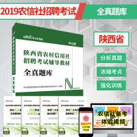 中公教育2019陕西省农村信用社招聘考试用书:全真题库