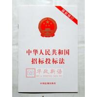 正版 中华人民共和国招标投标法(2018新修订) 中国法制出版社