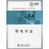 原装正版 电网企业安全工作守则 带电作业 DVD (满500元送8G U盘) 安全教育系列视频光盘