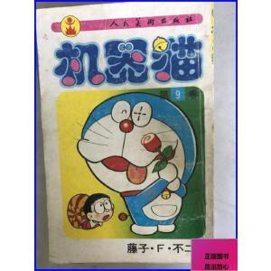 【二手8新正版】(正版二手8新)90年代机器猫短篇漫画-第9卷97871
