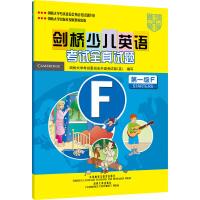 剑桥少儿英语考试全真试题第一级(F)(配磁带)
