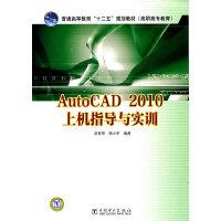 """普通高等教育""""十二五""""规划教材(高职高专教育) AutoCAD 2010上机指导与实训"""