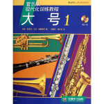 大号(1)-管乐队现代化训练教程(含光盘)