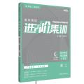 2018新版高中英语进阶集训 完形填空阅读理解七选五高二