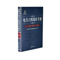 电力工程设计手册 火力发电厂电气一次设计