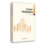 重庆房地产价格调控机制研究