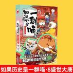 【肥志2021新作】如果历史是一群喵8 盛世大唐篇 正版现货 假如历史是一群喵古代萌猫中国历史漫画书籍