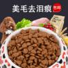 【包邮特价5斤】MADDEN全犬种成犬幼犬狗粮通用型泰迪比熊博美贵宾雪纳瑞幼犬成犬粮