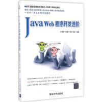 Java Web程序开发进阶 传智播客高教产品研发部 编著