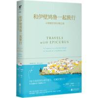 和伊壁鸠鲁一起旅行 北京联合出版公司