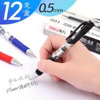 得力按动批发签字笔中性笔黑文具学生考试专用笔办公用品碳素水笔