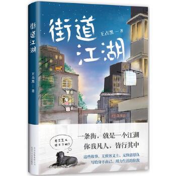街道江湖 王占黑 中国版《米格尔街》,90后新锐小说家王占黑短篇力作 14个有笑有泪的街道故事 文学 小说 正版图书