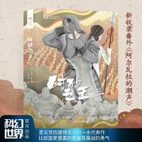 时砂之王精装含番外《阿尔瓦拉的潮声》日本科幻