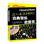 古典音乐欣赏书 大卫・波格(David Pogue) 斯科特・斯派克(Sco 人民邮电出版社