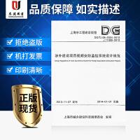 上海涉外建设项目视频安防监控系统设计规范DG/TJ08-2054-2013