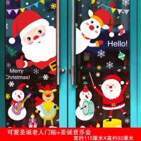 圣诞节元旦装饰品贴画场景布置玻璃橱窗贴纸老人树小礼品挂饰门贴