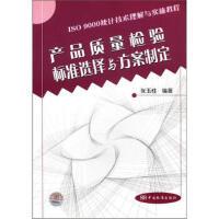 产品质量检验标准选择与方案制定 9787506638081 中国标准出版社 张玉柱