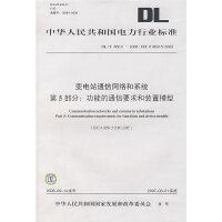 变电站通信网络和系统第5部分:功能的通信要求和装置模型