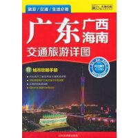 广东广西海南交通旅游详图(2015版)