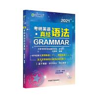 【官方现货】文都教育何威威 2021考研英语语法真经 考研英语决胜一本通