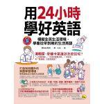 【预订】用24小时学好英语(附1MP3)