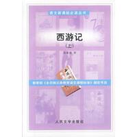 [二手旧书95成新] 语文新课标必读丛书――西游记(上下册) 9787020041237