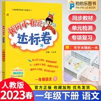 黄冈小状元达标卷一年级下语文 2021春部编人教版一年级下册