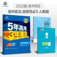 五年高考三年模拟高中政治选择性必修3 人教版新教材5年高考3年模拟