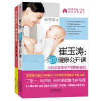 崔玉涛健康公开课+宝宝辅食书(全2册)