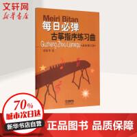 每日必弹古筝指序练习曲 *修订版 上海音乐出版社