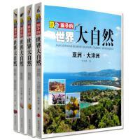 刘兴诗讲给孩子的世界大自然(全4册)带你环游亚洲 大洋洲 美洲 欧洲 非洲 南极洲 中小学生了解世界图书青少年成长书
