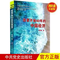 改革开放40年的中国经济 中共党史出版社