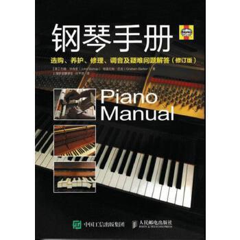 钢琴 手册 正版 【英】约翰毕肖普(John Bishop)、 格雷厄姆巴克(G  9787115444837
