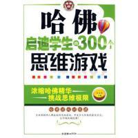 【二手书9成新】哈佛启迪学生的300个思维游戏 江乐兴 朝华出版社 9787505421943