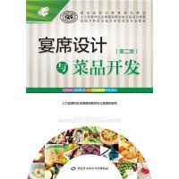 [二手旧书95成新] 宴席设计与菜品开发(第二版) 9787516716533