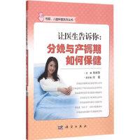 让医生告诉你:分娩与产褥期保健 朱丽萍 科学出版社
